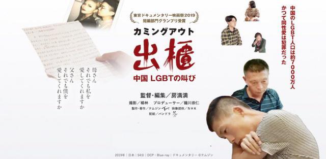 画像: 【にじいろシネマ】『出櫃(カミングアウト)―中国 LGBTの叫び』 8.21に開催