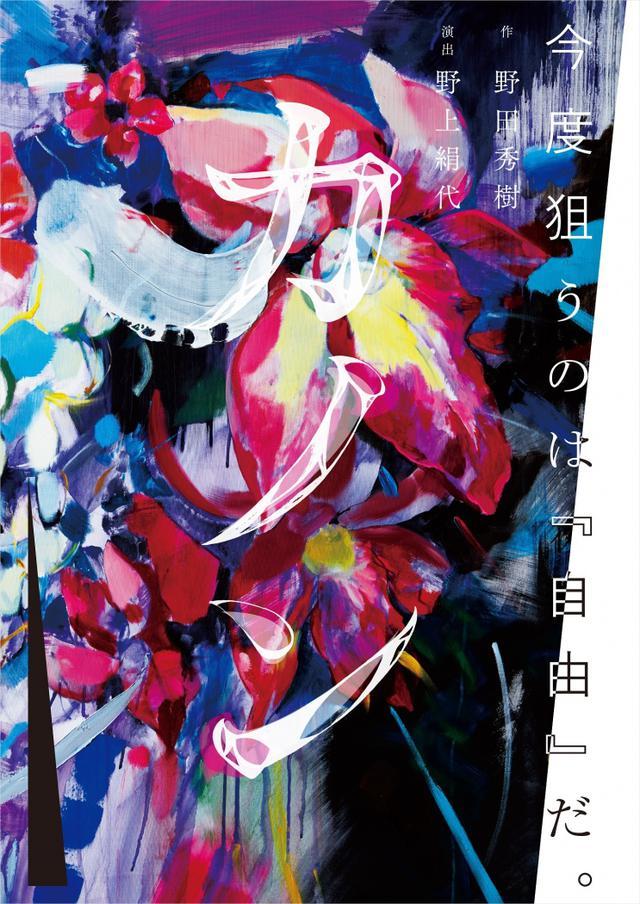 画像: 今度狙うのは『自由』だ。東京芸術劇場『カノン』