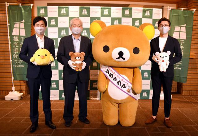 画像: リラックマが千代田区観光協会観光大使に