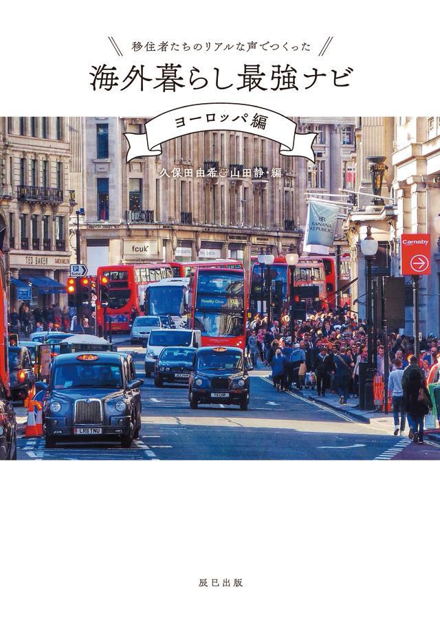 画像: 憧れのヨーロッパで暮らす最初の一歩に!『海外暮らし最強ナビ【ヨーロッパ編】』