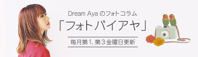画像: Dream Ayaのフォトコラム【フォトバイアヤ】第85回 ご報告