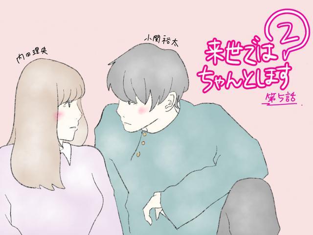 画像: 「愛されたいよ、幸せになりたいよ...」桃ちゃん号泣!?なぜか幸せになれない彼と彼女の事情 内田理央主演『来世ではちゃんとします2』第5話〈ドラマでしゃべりたい〉