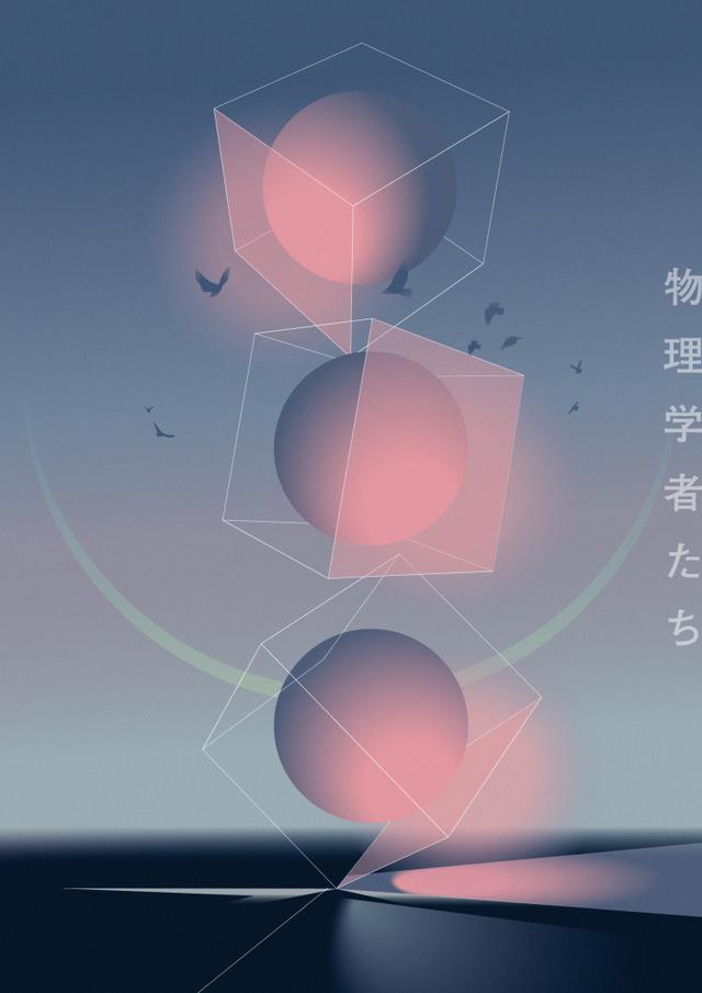 画像: 演劇の可能性を広げる実験的な新プロジェクト ワタナベエンターテインメント Diverse Theater『物理学者たち』