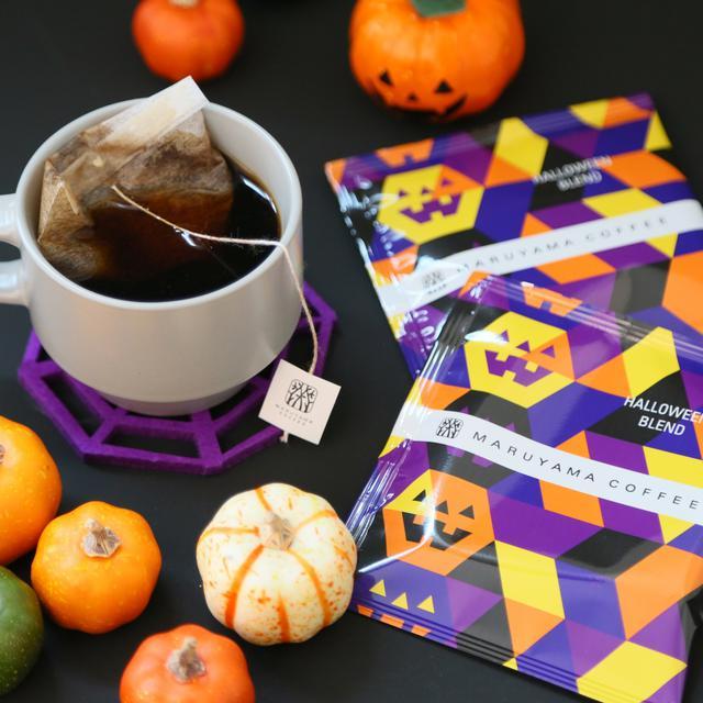 画像: おうちハロウィンにぴったり!丸山珈琲「ハロウィンブレンド」がコーヒーバッグに【読者プレゼント】