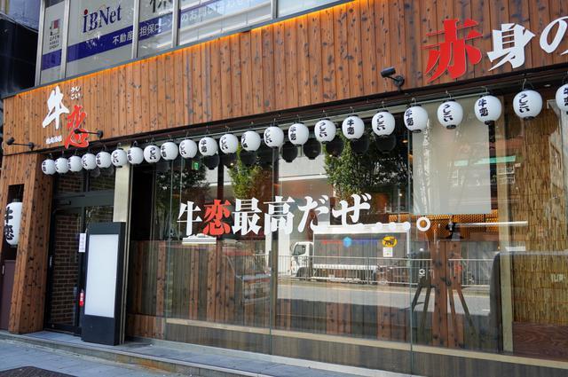 画像: 新鮮な生肉を寿司、刺し身、ユッケで!渋谷・明治通り沿いに焼肉酒場「牛恋 渋谷店」オープン
