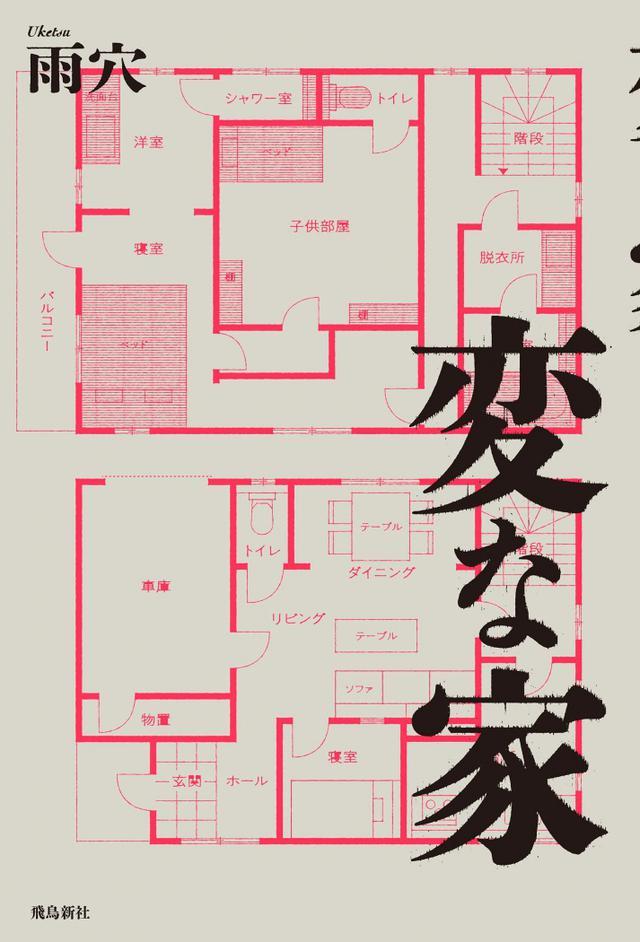画像: 不可解な間取り図の「家」に隠された真実とは?異色の不動産ミステリー『変な家』