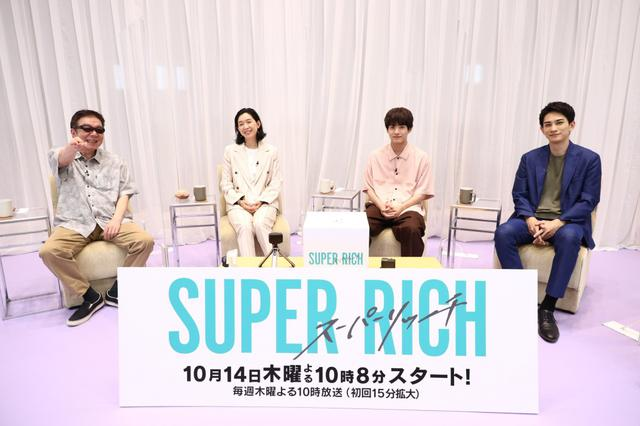 画像: 江口のりこ、赤楚衛二と町田啓太は「意外にキラキラしていない」? <木曜劇場『SUPER RICH』>