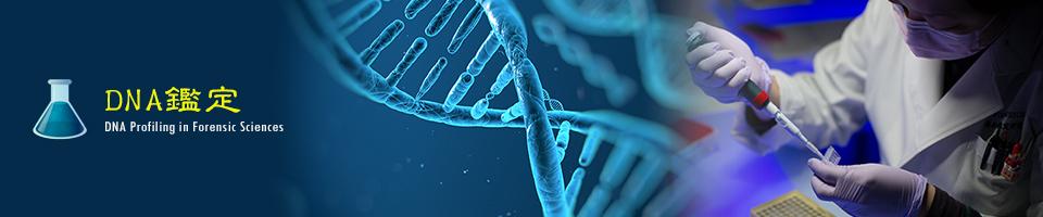 画像: DNA鑑定 法科学鑑定研究所