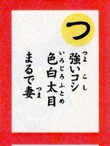 画像: うどんかるた「妻愛する句で悪意ない」 変更せず発売へ:朝日新聞デジタル