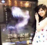 画像: ポスターと生田晴香。