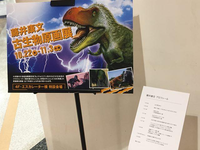 画像: 会場での一枚。藤井さんのプロフィールもあります。