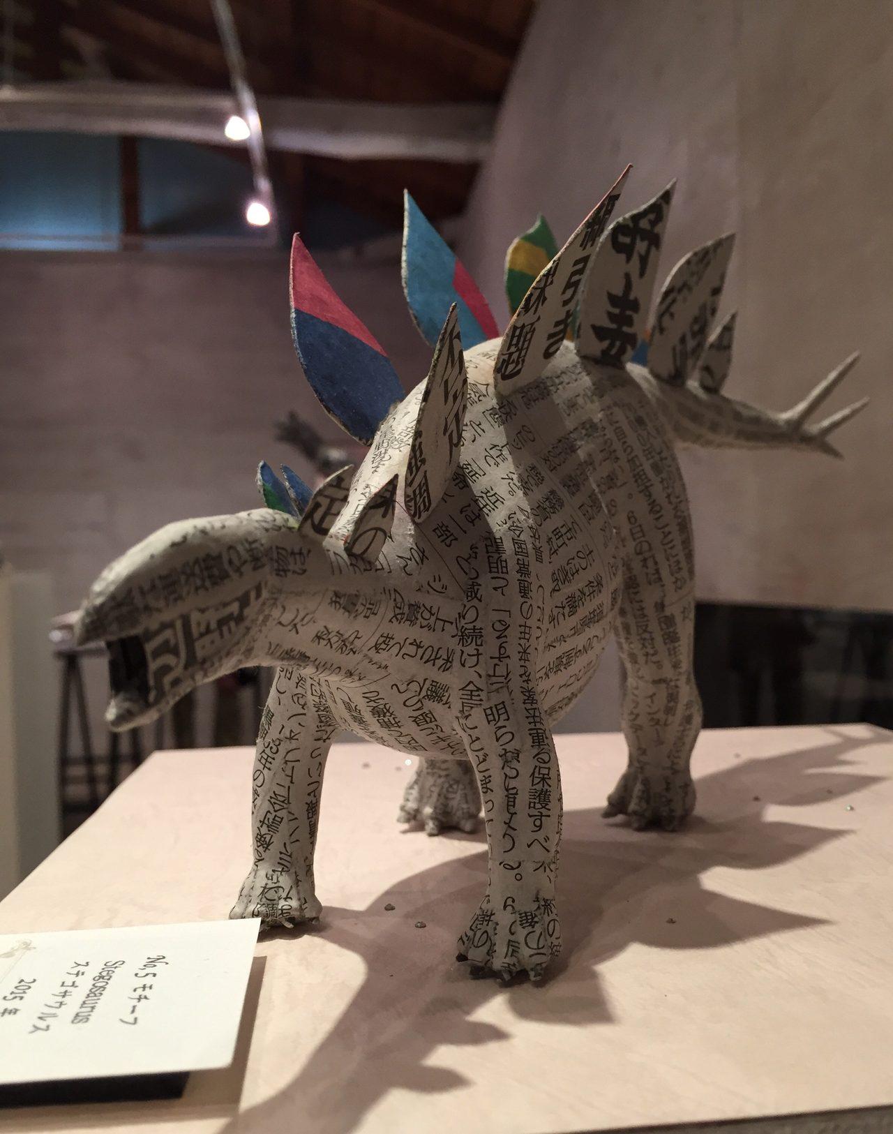 画像: ステゴサウルス