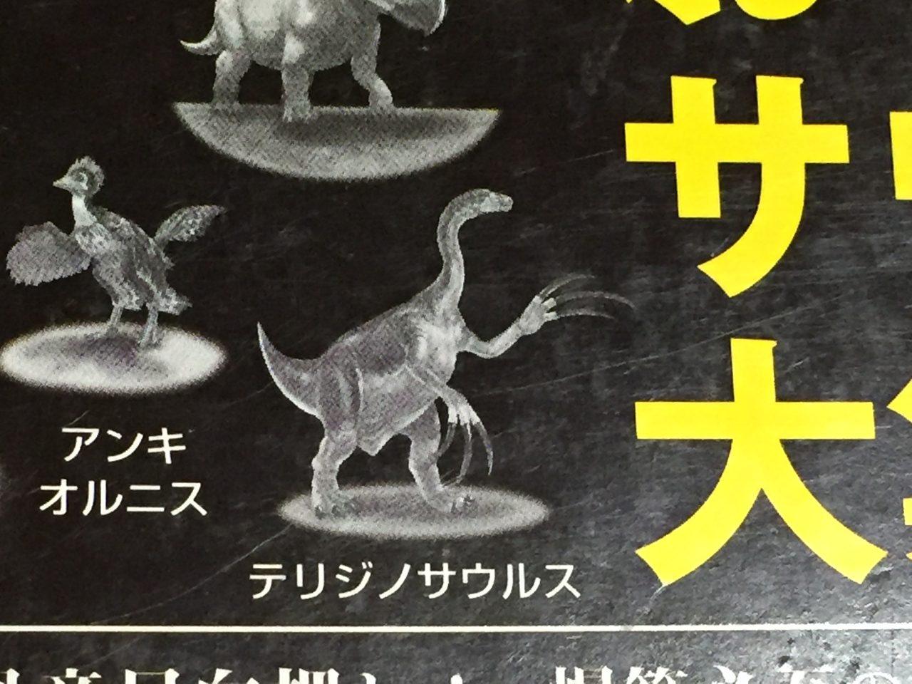 画像: 「へんな恐竜」表紙の一部