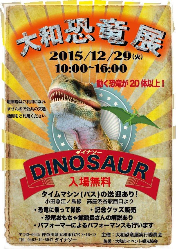 画像: 大和恐竜展