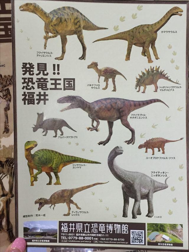 画像: 福井の恐竜シール。福井の恐竜多いです。