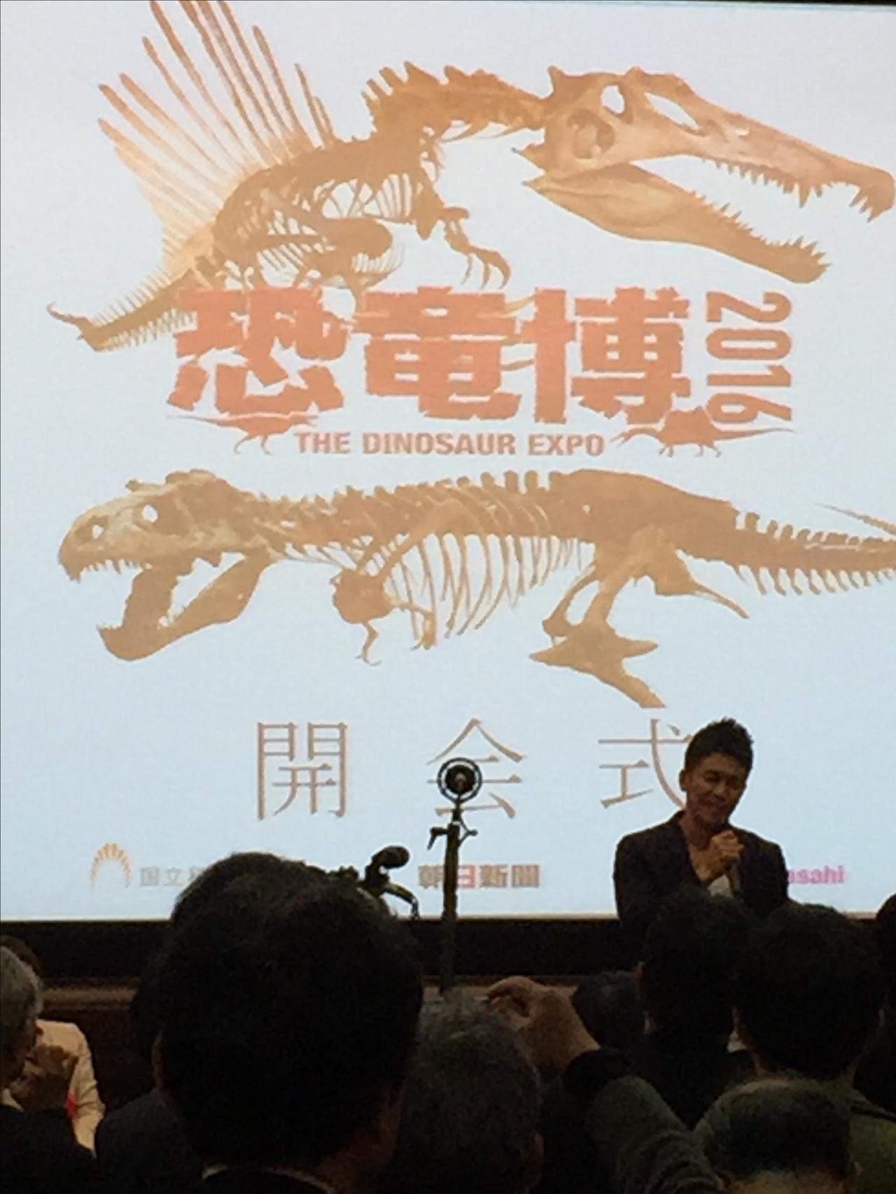 画像: 恐竜博2016開会式での武井壮さんのご挨拶。