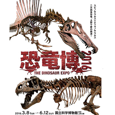 画像: 恐竜博2016 公式ホームページ