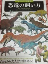 画像: 「恐竜の飼い方」表紙