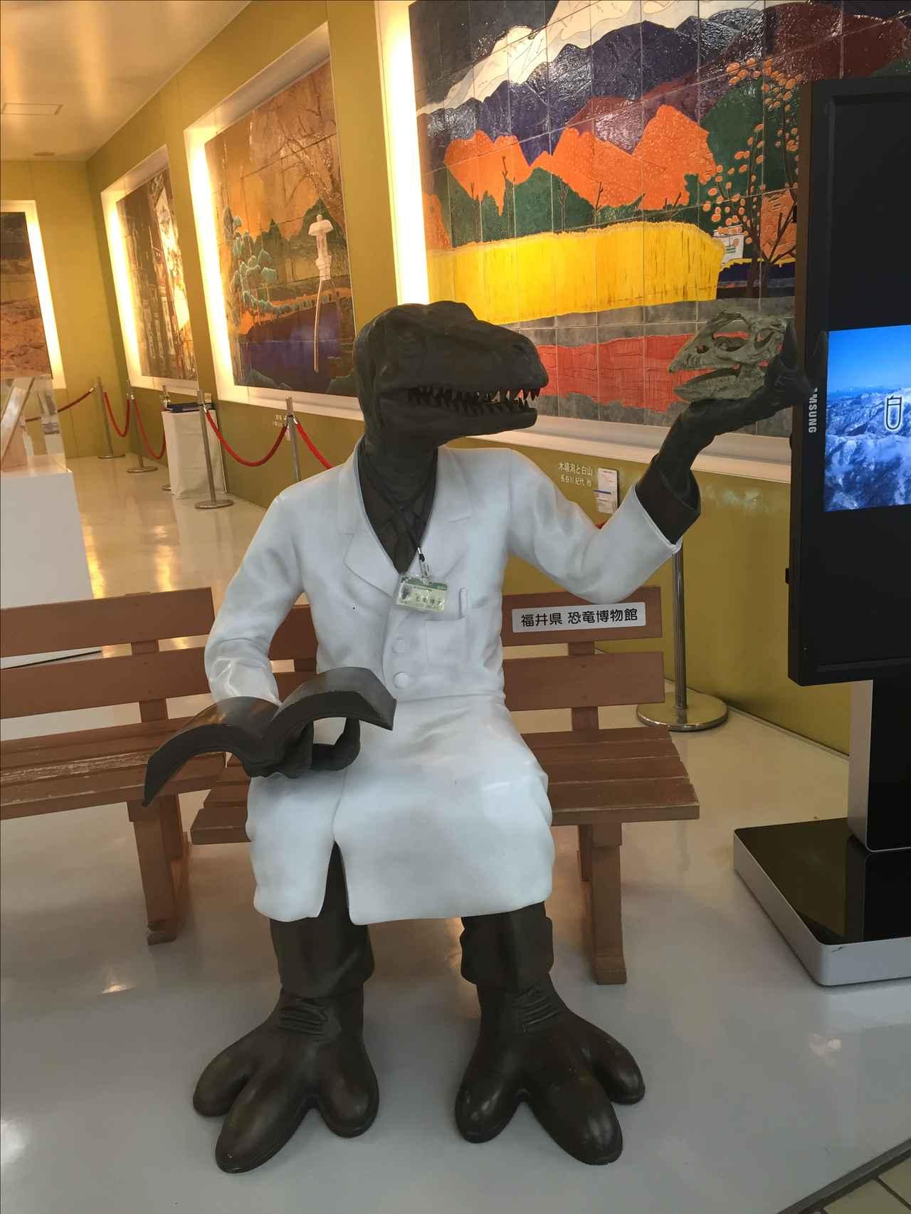 画像: 恐竜博士にもついているのでしょうか。考えるのはやめておきましょう。はい、