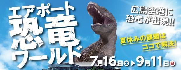 画像1: www.hij.airport.jp