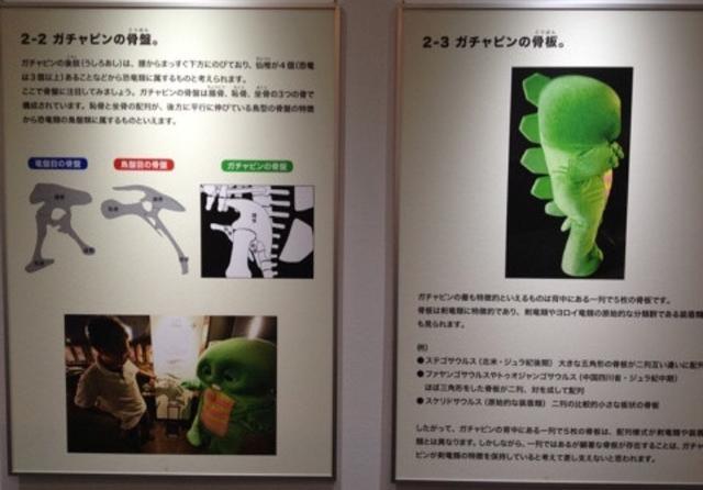 画像: 福井恐竜博物館での特別展、ガチャピンのルーツ展示。
