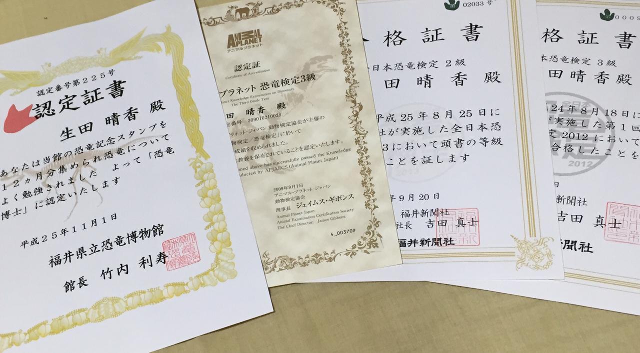 画像: 右から、恐竜博士認定賞状、アニマルプラネット合格者賞状、全日本恐竜検定賞状、左同。