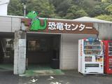 画像: 恐竜センター入口