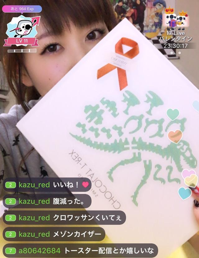 画像: 17配信中に恐竜チョコを紹介する生田晴香