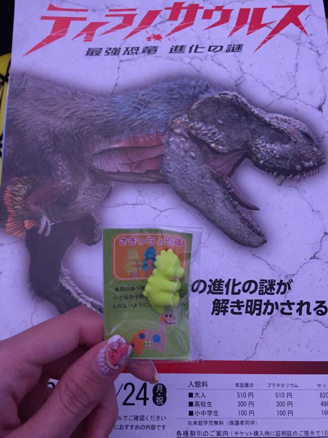 画像: タイミングよくさきっちょ恐竜を貰えましたがもう配布終了したとの情報が…
