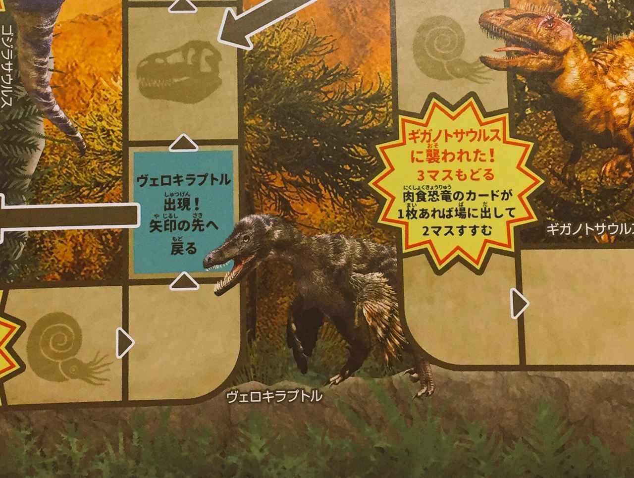 画像3: 恐竜ボードゲーム