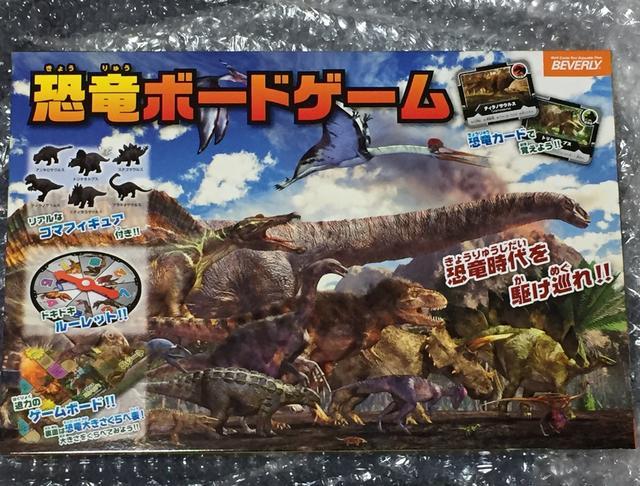 画像1: 恐竜ボードゲーム