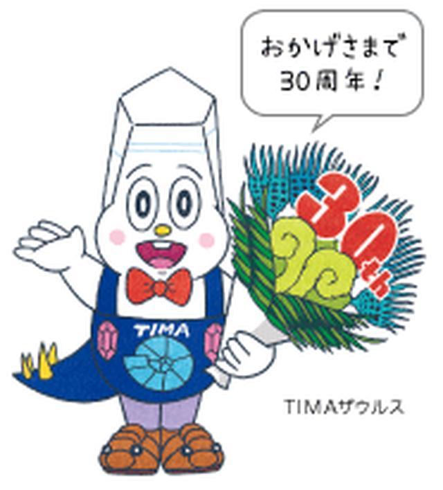 画像2: tima.co.jp