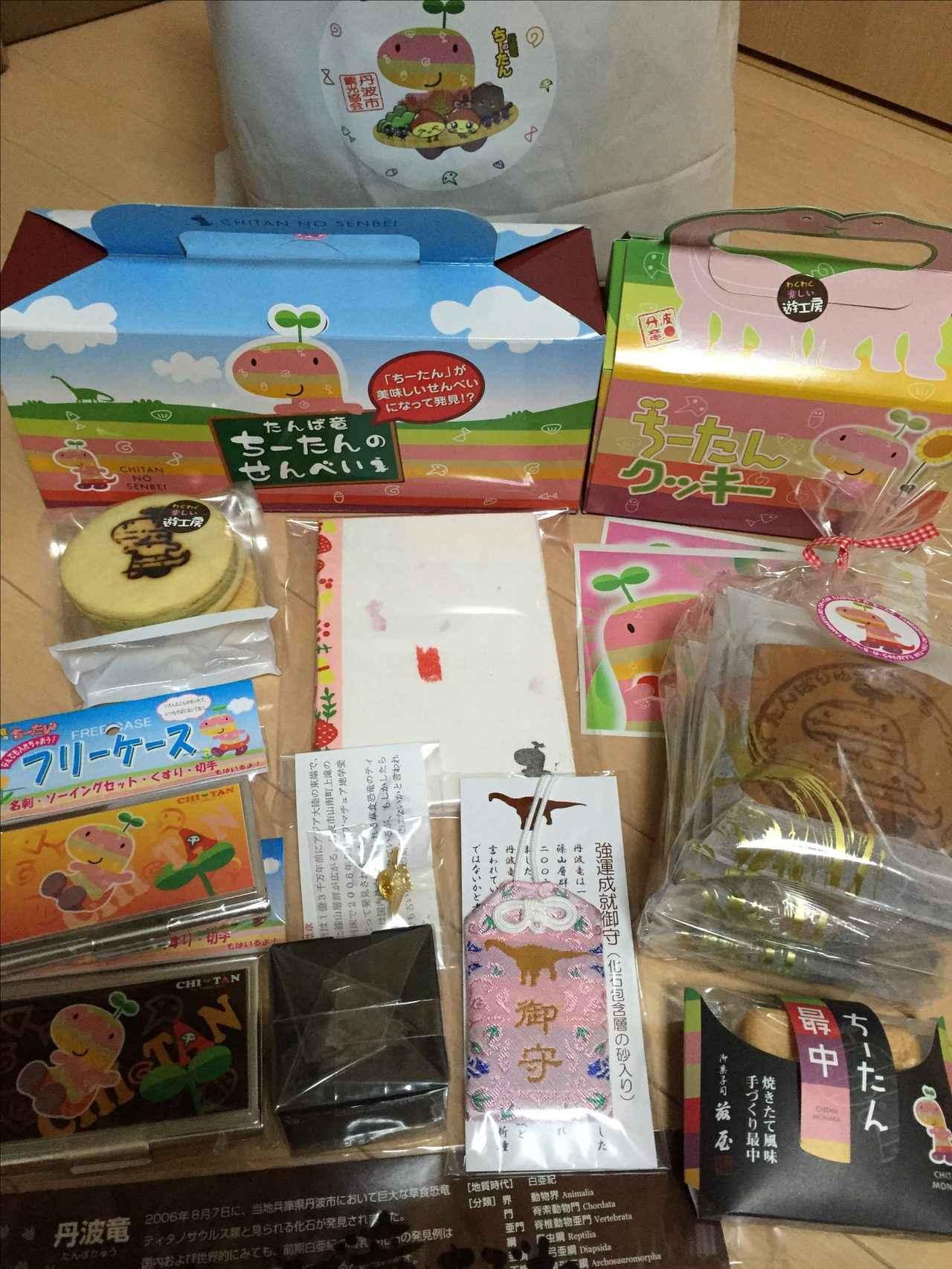 画像: ちーたんの館での生田晴香が買ったお土産