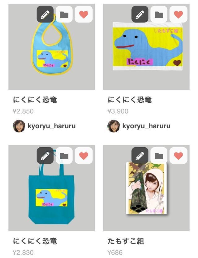 画像: suzuri.jp