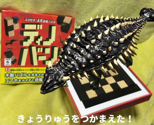 画像: アンキロサウルスの組み合わせにした時のスマホからの画像 www.amazon.co.jp