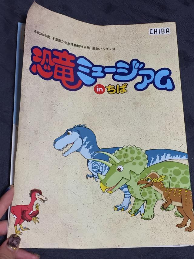 画像2: 恐竜ミュージアム in ちば - 千葉県立中央博物館