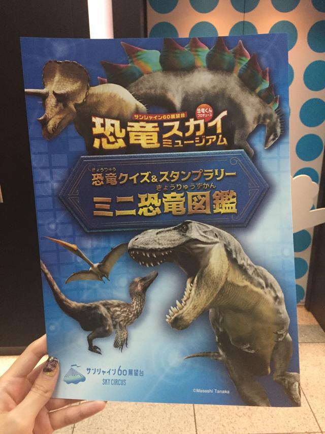画像3: 恐竜くんプロデュース 恐竜スカイミュージアム~鳥は恐竜だった!~