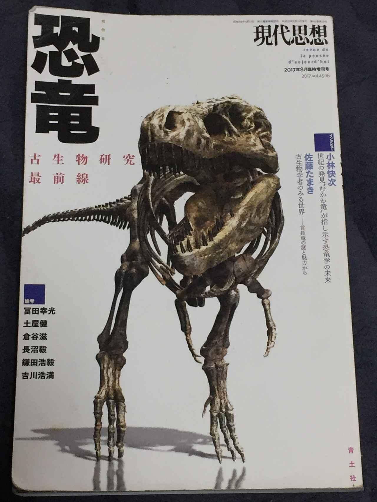 画像1: バレリーナ恐竜
