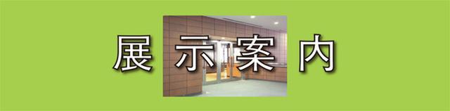 画像: 日本大学文理学部資料館