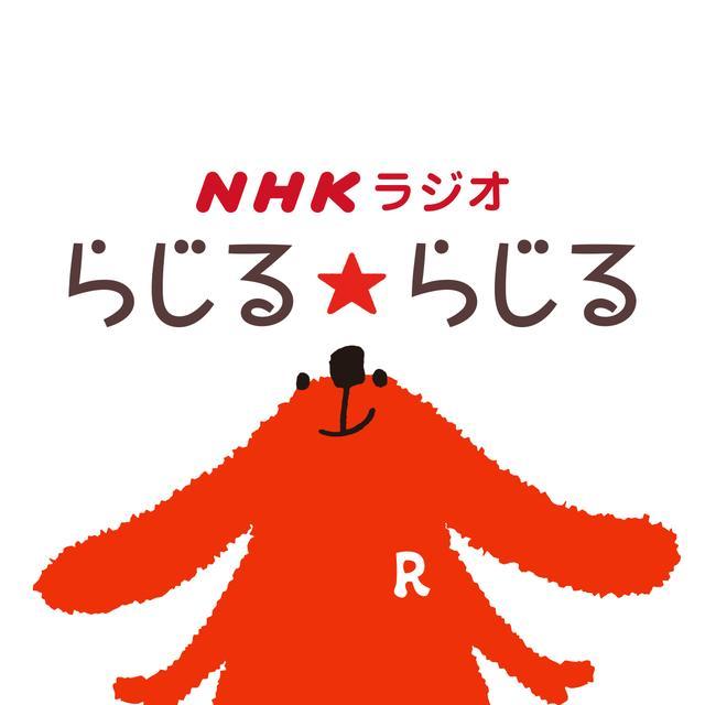 画像: 聴き逃し | NHKラジオ らじる★らじる