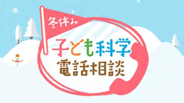 画像: 【聴き逃し】冬休み子ども科学電話相談 | NHKラジオ らじる★らじる