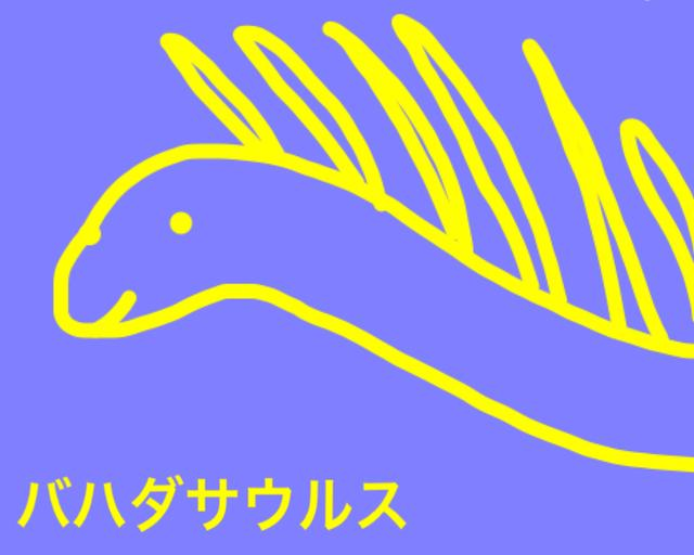 画像2: バレンタインにはバハダサウルスチョコを贈ろう!新種のトゲトゲ恐竜!