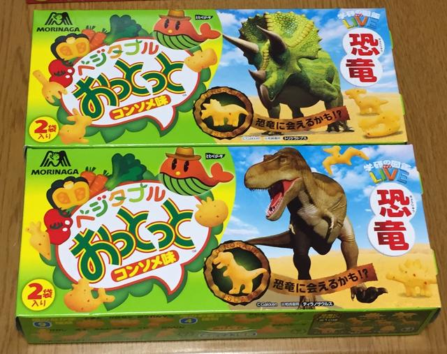 画像: 恐竜パッケージは2パターン