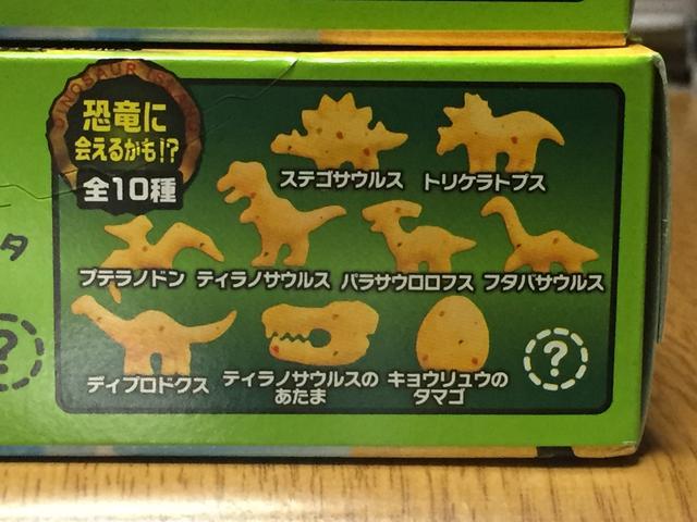 画像1: 期間限定、おっとっとが図鑑とコラボして恐竜に!食べながら楽しく遊んじゃおう!