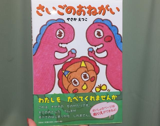 画像2: 泣ける!恐竜の絵本!