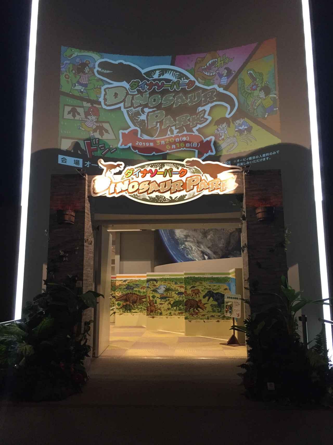 画像2: オービィ横浜のダイナソーパークは大人も全力で楽しめる!