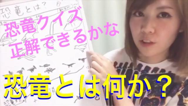 画像: 生田晴香の恐竜わっしょい!恐竜とは何か?恐竜クイズ! youtu.be