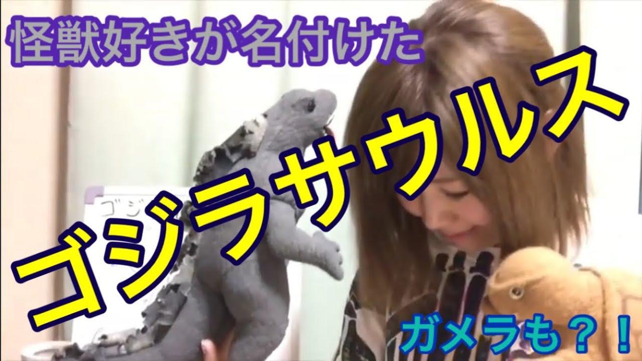 画像: 生田晴香の恐竜わっしょい!怪獣好きが名付けた恐竜ゴジラサウルス youtu.be