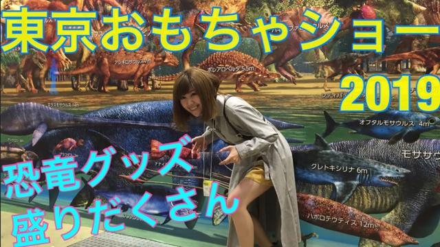画像: 生田晴香の恐竜わっしょい!東京おもちゃショー2019で見つけた恐竜グッズ youtu.be