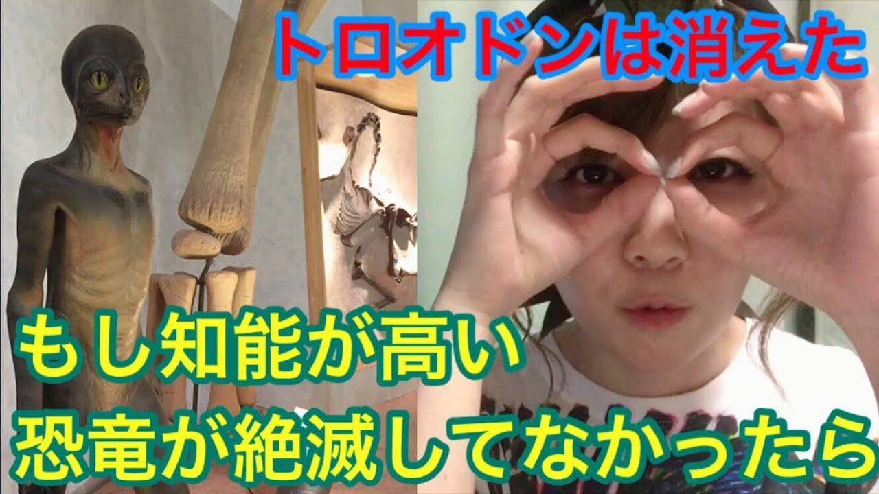 画像: トロオドンの話を動画で聞きたい方はこちら! youtu.be